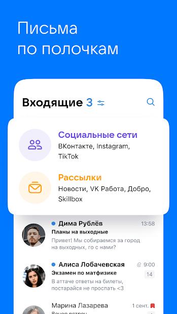 ВК Почта Письма