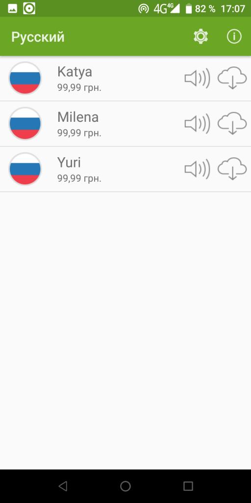 Vocalizer Русский