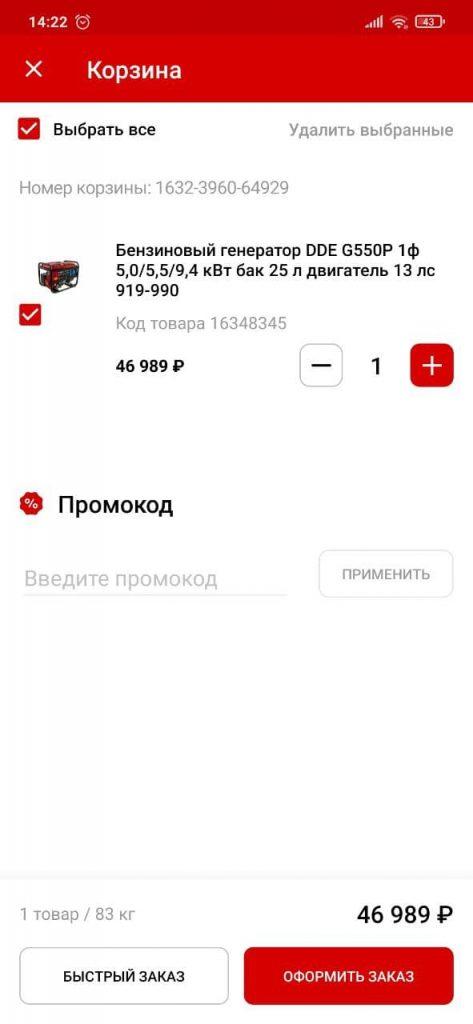 ВсеИнструменты ру Корзина