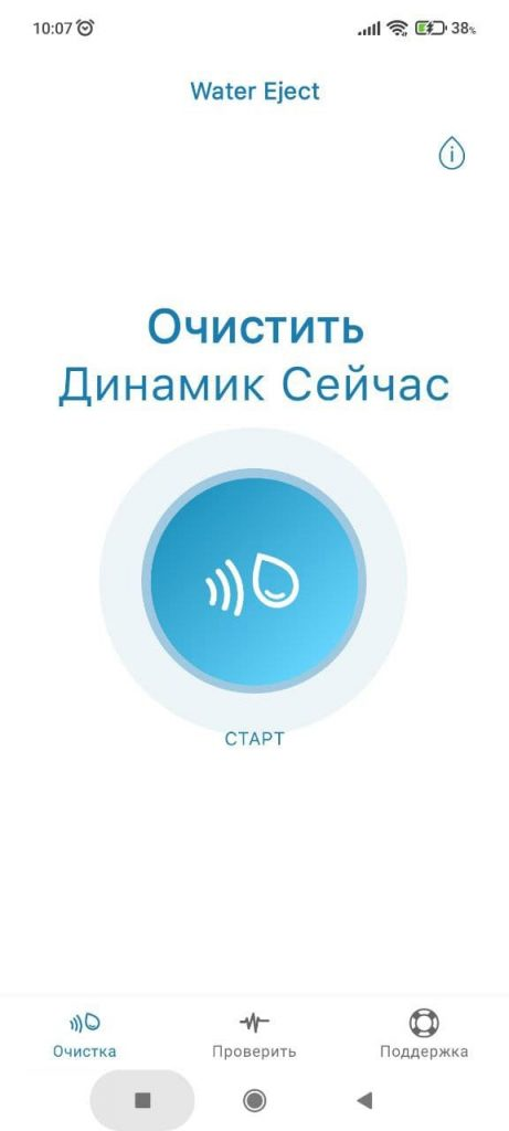 Water Eject Динамик