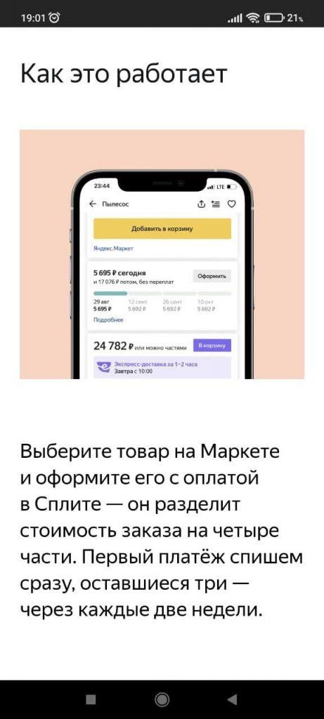 Яндекс Сплит Инструкция