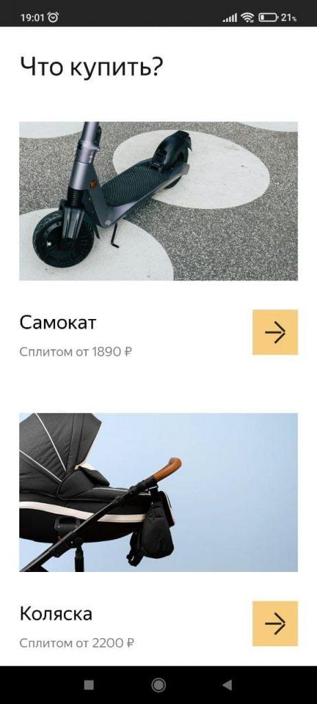 Яндекс Сплит Каталог