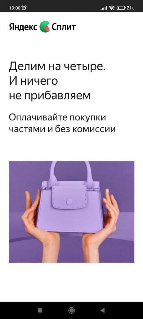 Яндекс Сплит Оплата