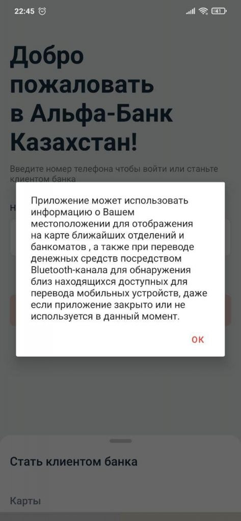 Альфа Банк Казахстан Приветствие