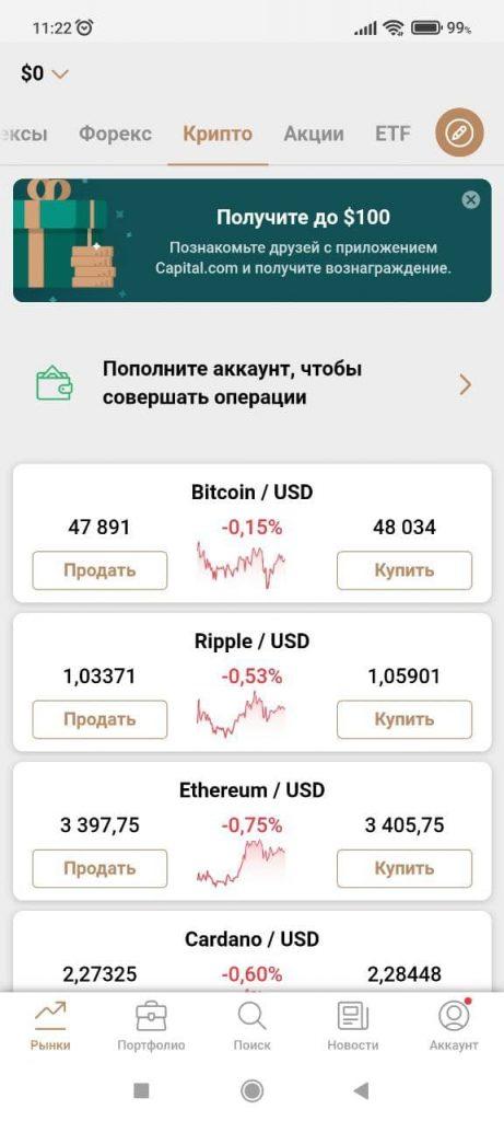 Capital com Курс