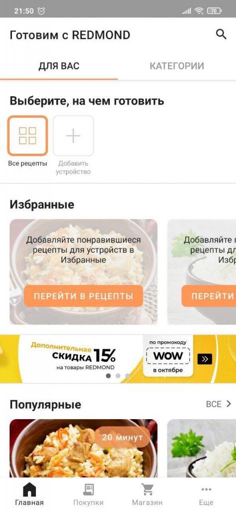 Готовим с REDMOND Рецепт