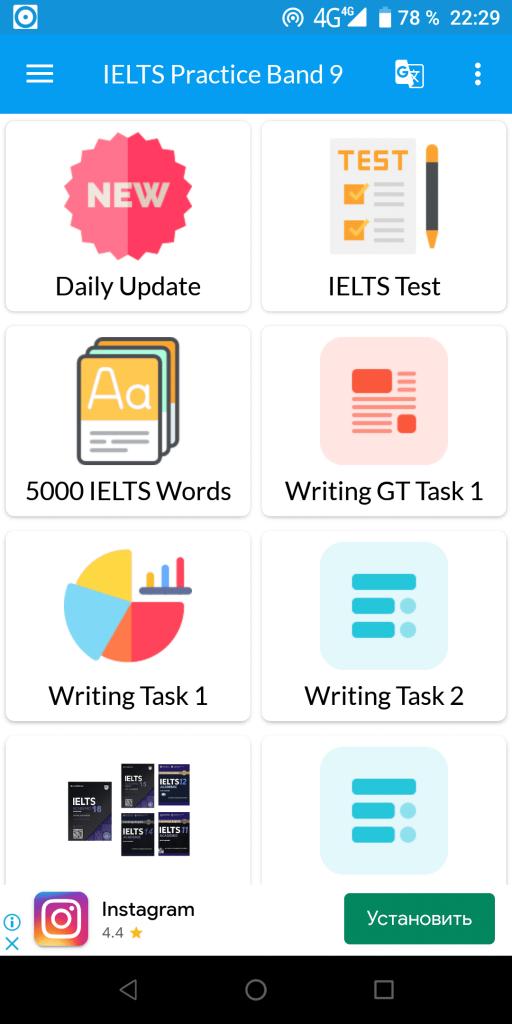 IELTS Practice Главное меню