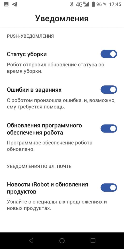 iRobot Home Уведомления