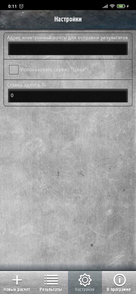 Калькулятор металлопроката Расчеты