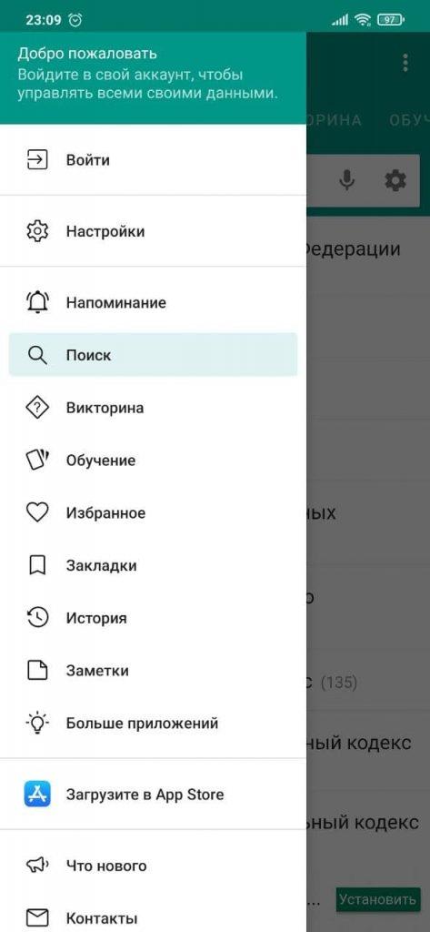 Кодексы Российской Федерации Функции