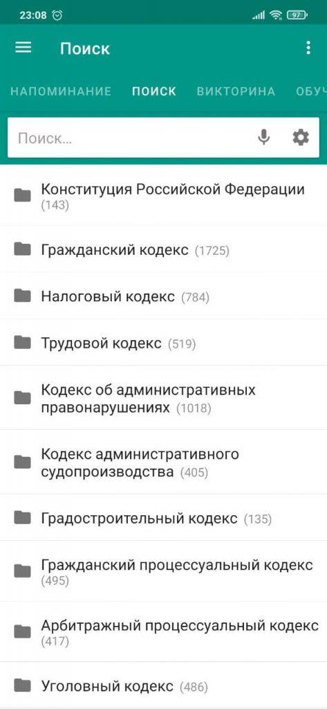Кодексы Российской Федерации Поиск