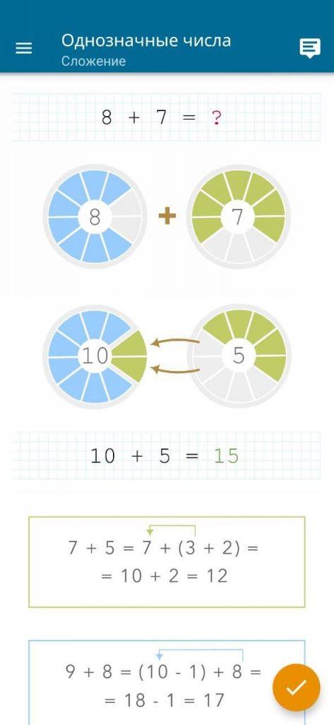 Математика устный счет Примеры