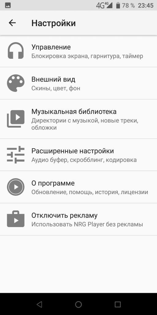 NRG Player Настройки