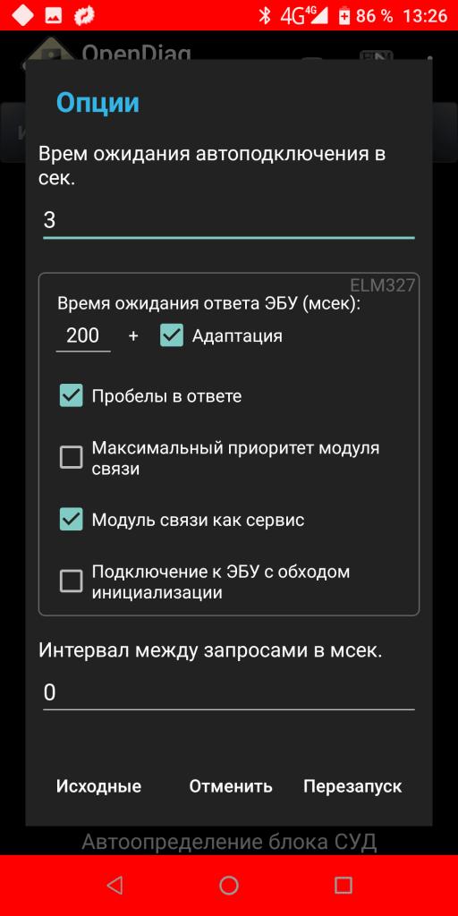 OpenDiag Опции