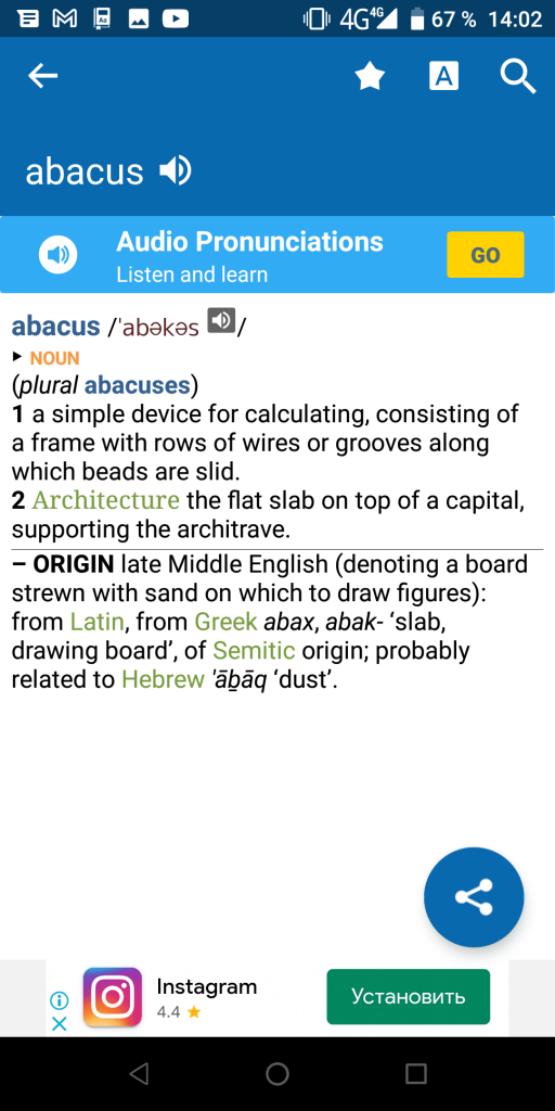 Oxford Dictionary Слово