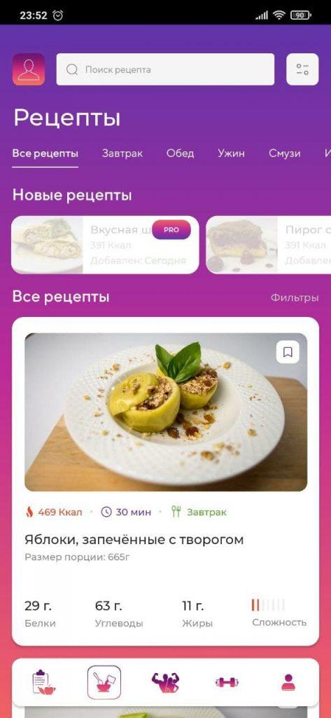 ППшка Рецепты