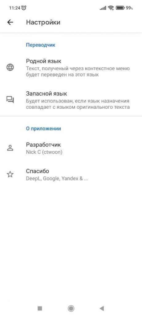 QTranslate Настройки
