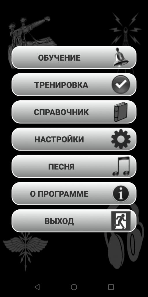 Русская азбука Морзе Меню