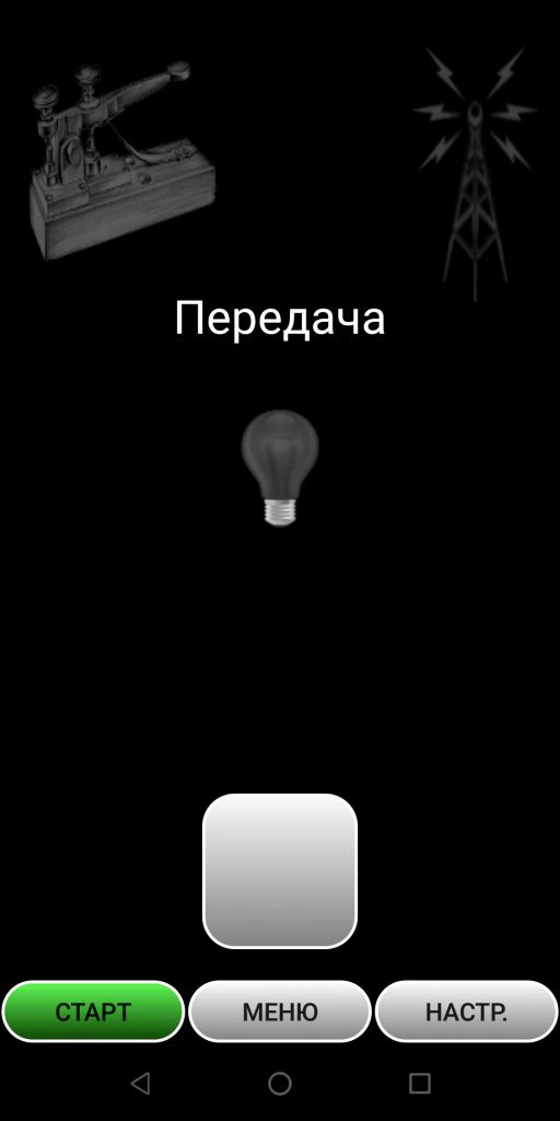 Русская азбука Морзе Передача