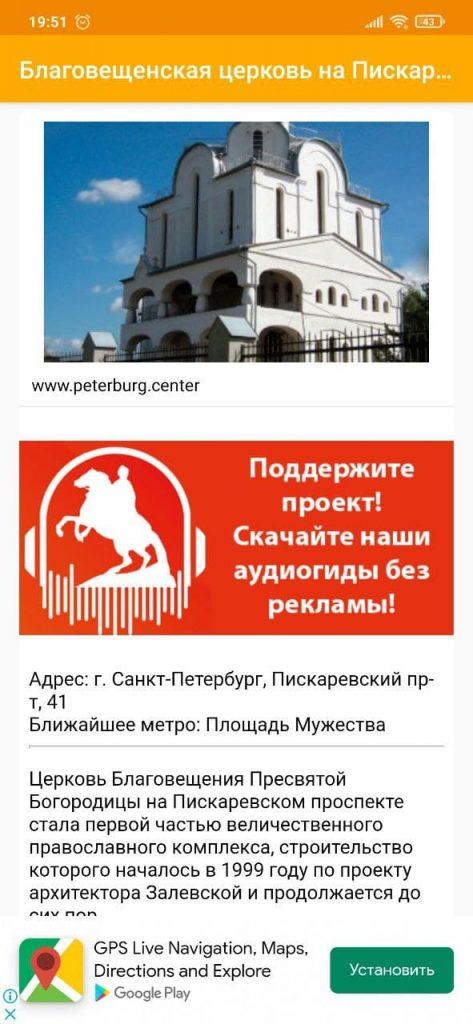 Санкт Петербург Путеводитель Описание