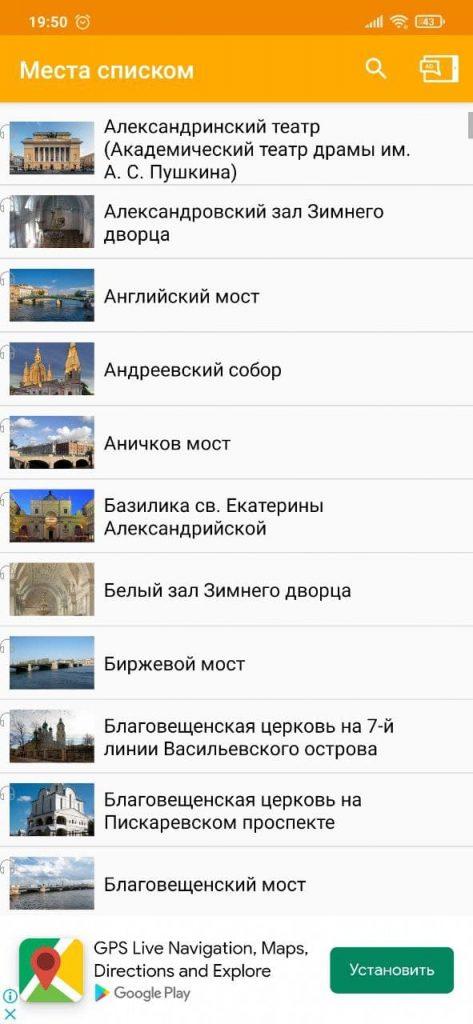 Санкт Петербург Путеводитель Список