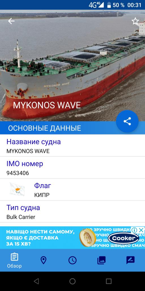 Ship Info Обзор
