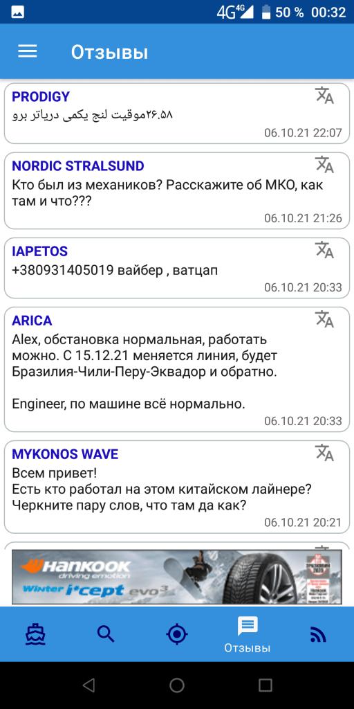 Ship Info Отзывы