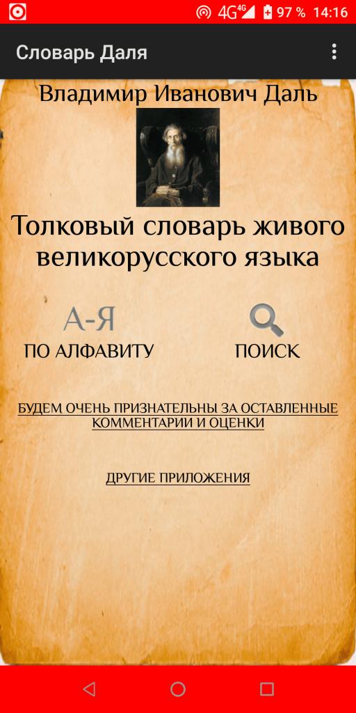 Словарь Даля Поиск