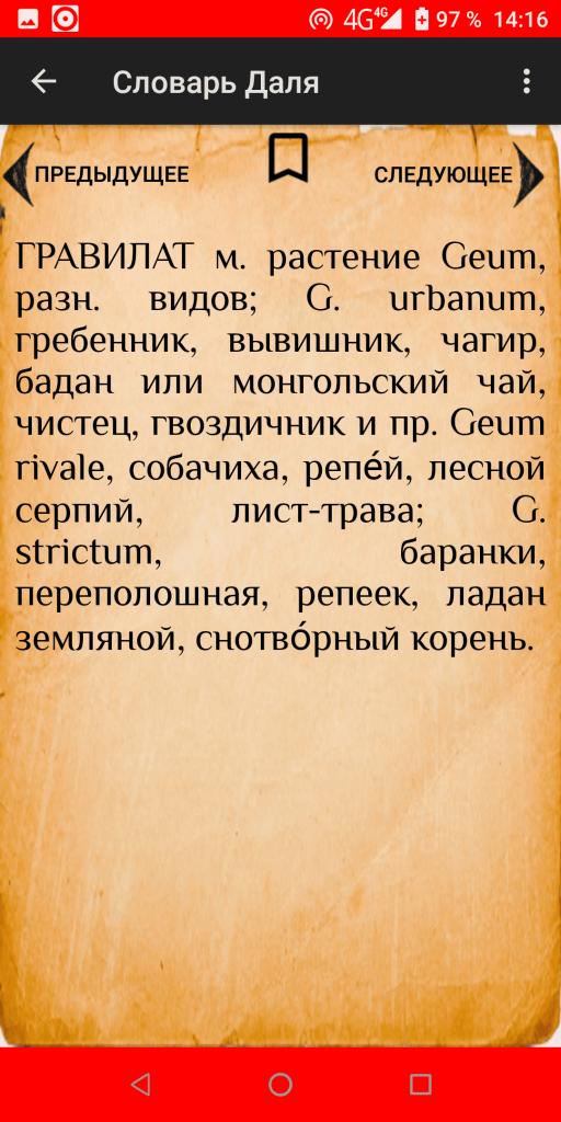 Словарь Даля Толкование