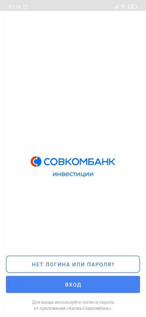 Совкомбанк Инвестиции Регистрация