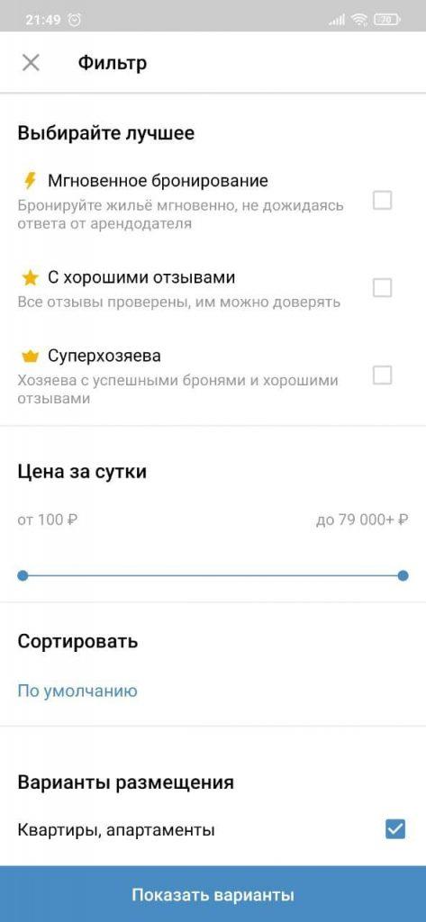 СУТОЧНО РУ Фильтр