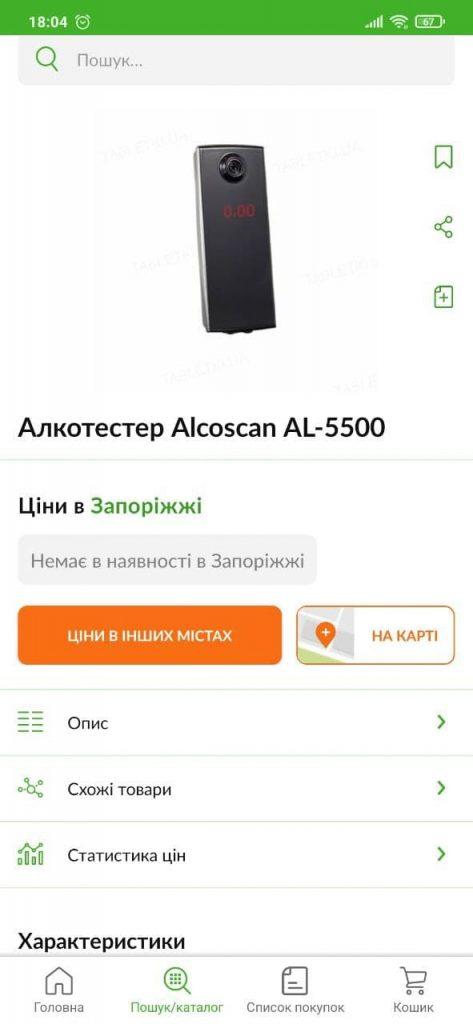 Tabletki ua Товар