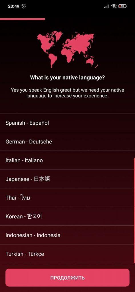 Who Языки