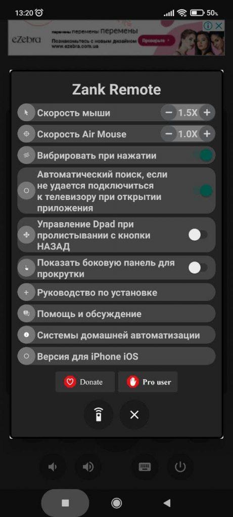 Zank Remote Настройки